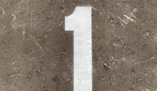 シウマ占い[1]の意味は?携帯番号下4桁で待ち受け・暗証番号で運気UP!