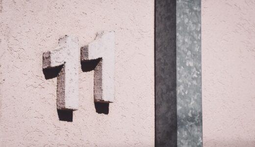 シウマ占い[11]の意味は?携帯番号下4桁で待ち受け・暗証番号で運気UP!