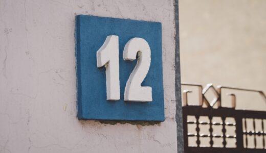 シウマ占い[12]の意味は?携帯番号下4桁で待ち受け・暗証番号で運気UP!