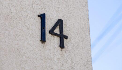 シウマ占い[14]の意味は?携帯番号下4桁で待ち受け・暗証番号で運気UP!