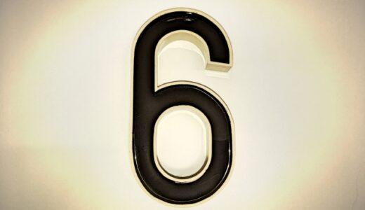 シウマ占い[6]の意味は?携帯番号下4桁で待ち受け・暗証番号で運気UP!