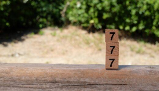 シウマ占い[7]の意味は?携帯番号下4桁で待ち受け・暗証番号で運気UP!
