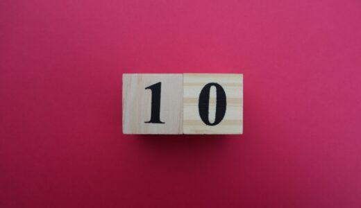 シウマ占い[10]の意味は?携帯番号下4桁で待ち受け・暗証番号で運気UP!